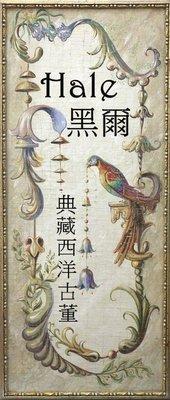 黑爾典藏西洋古董~有關古董飾品~Vintage復古日本襯衫英國市集法式蕾絲美國工業鐵器