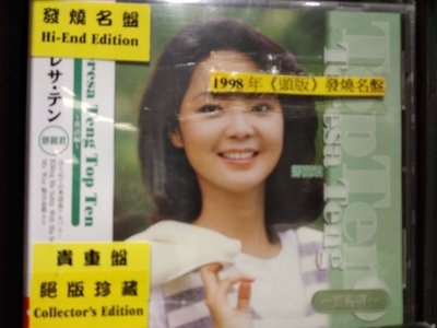 Teresa Teng 鄧麗君Top Ten (English) 1998 全新日本頭版CD