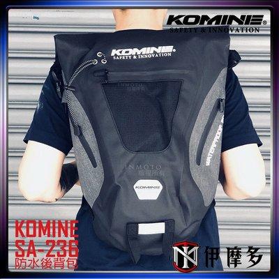 伊摩多※日本 2018 KOMINE SA-236。黑灰 2色 防水後背包 筆墊包 20公升 可放護脊背板 正版公司貨