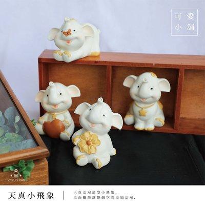 (台中 可愛小舖)小飛象 大象 活潑 愉悅 四款 波麗 動物 桌面 擺飾