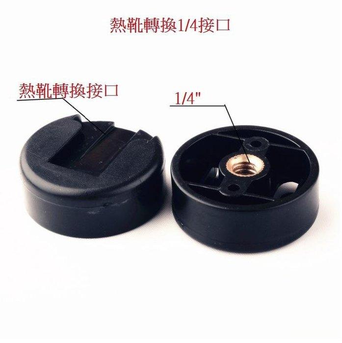 【世明國際】熱靴式轉接器 熱靴轉1/4螺絲 相機熱靴 轉換熱靴 SB900專用圓帽