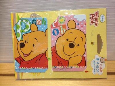 阿虎會社【Y - 311】迪士尼 卡貼 貼紙 小熊維尼 維尼熊 票卡貼 票卡貼紙/卡貼/悠遊卡貼