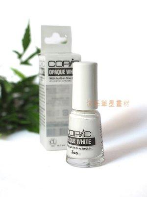 【汶采】日本Copic修正液opaque white不透明白色墨水6ml 單瓶