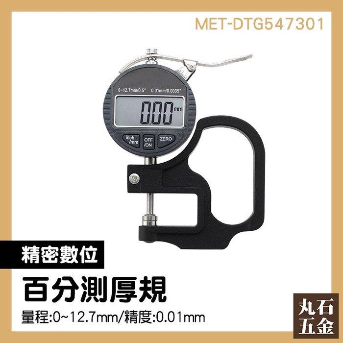 數顯測厚規 紙張厚度計算 紙張厚度 板材厚度 厚度測量儀 MET-DTG547301 直徑尺