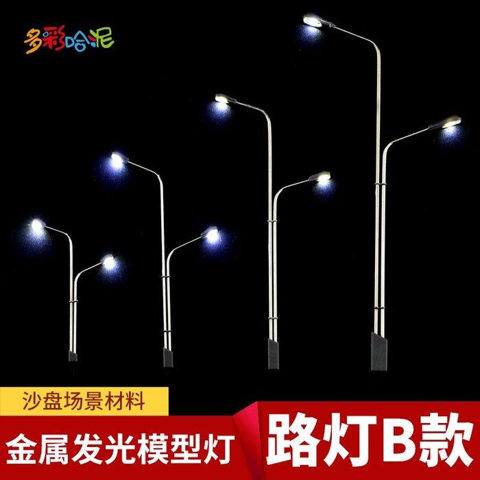 奇奇店-發光路燈模型材料路燈 沙盤燈 模型燈 高低桿雙臂燈 多種型號B型#用心工藝 #愛生活 #愛手工