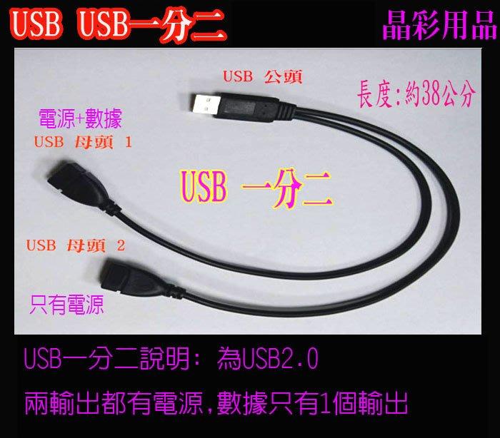 USB一分二 2.0  USB電源一分二 USB一出二 2.0  USB電源一出二  USB電源一進二出