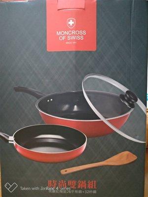 MONCROSS  OF SWISS 瑞士百年品牌 26平煎+32炒鍋含鍋蓋超值組
