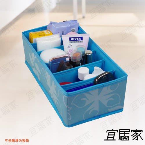 宜居家 居家小物收納盒6格-無蓋藍色 雜物收納 保養品收納 文具3C收納 拉鍊設計 配件收納
