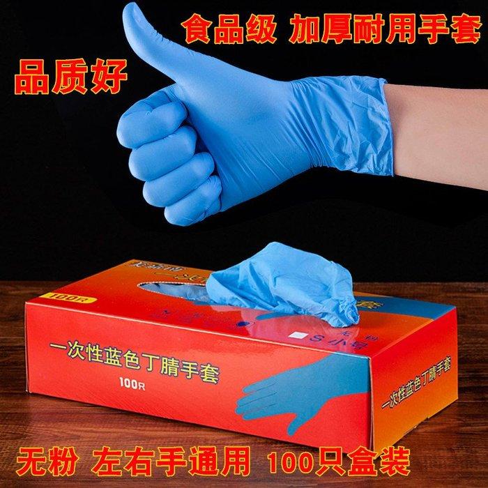 奇奇店-一次性加厚乳膠手套丁晴橡塑膠醫實驗勞保家用食品防護100只白色