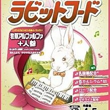 日本 YEASTER 愛情物語 鋼琴兔 兔飼料 添加乳酸菌4.5KG 量販包-提摩西草/紫花胡蘿蔔 (超取最多一包)