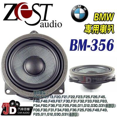 【JD汽車音響】Zest Audio BM-356 BMW專用喇叭 獨家鑄鋁框架,碳纖維編織音盆。聲音表現也穩如泰山!