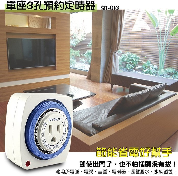 SYNCO新格單座3孔預約定時器ST-013(1入組)
