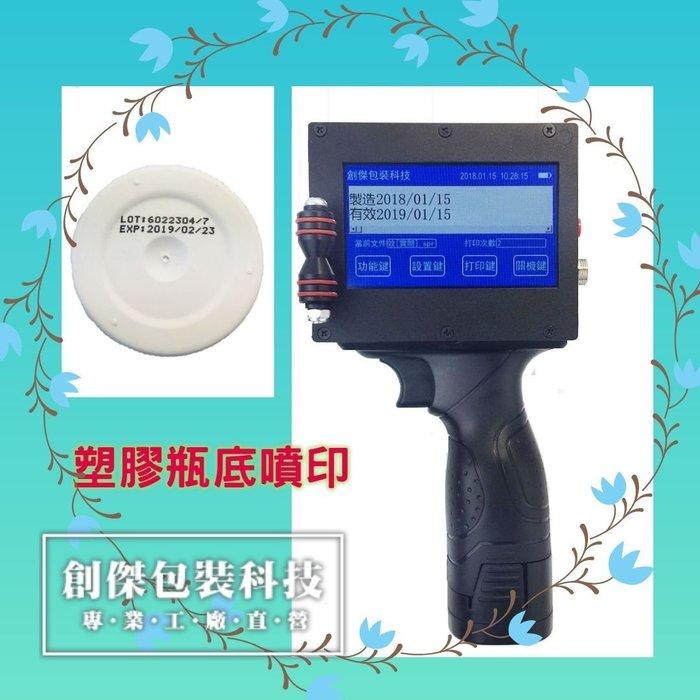 創傑包裝*CJ-580手持多功能噴印機*高效率*低成本噴印系統*噴碼機*高解析度*打碼機*標示機*印字機*條碼噴印機*