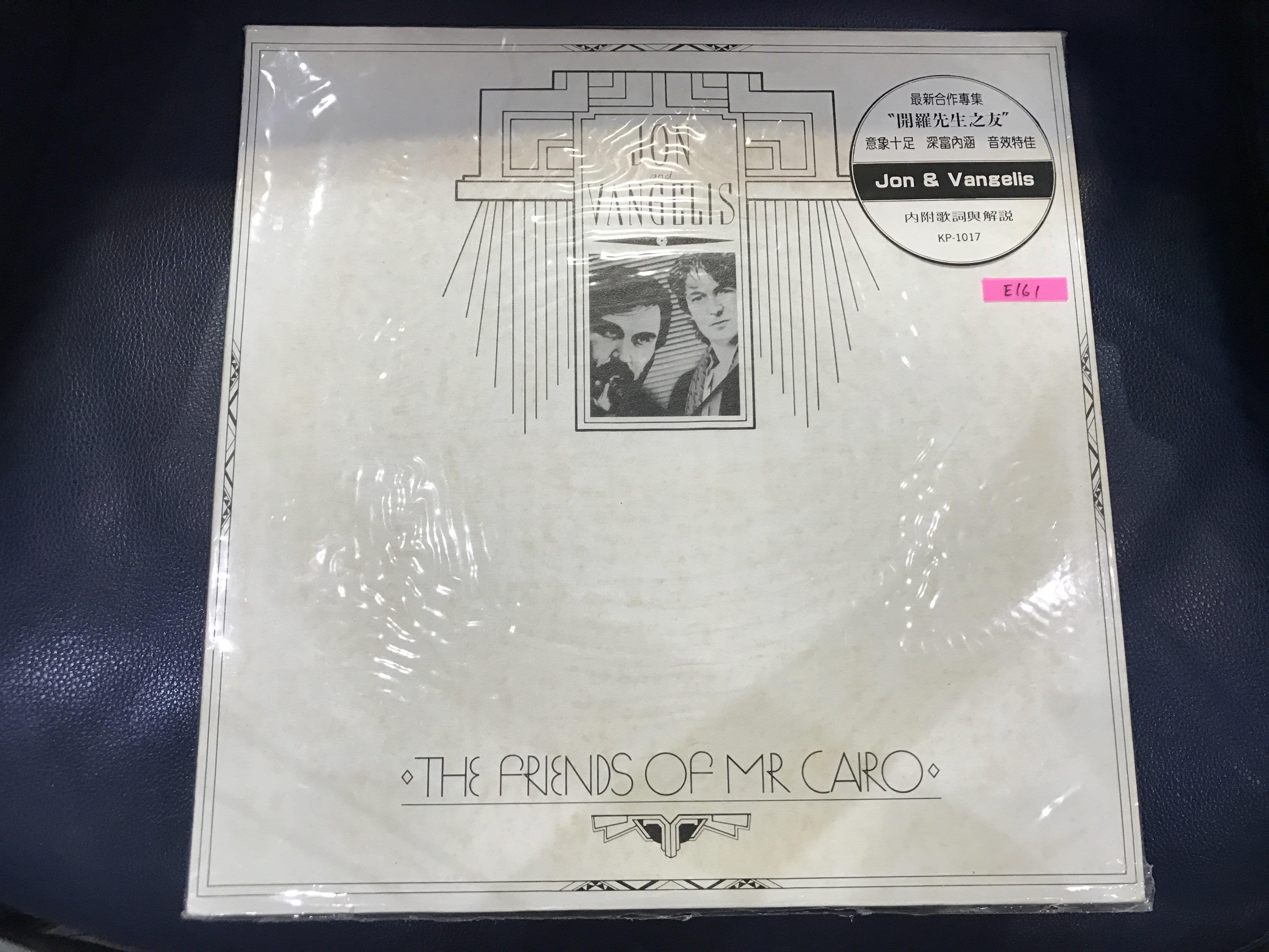 愛樂唱片 (JON & VANGELIS / THE FRIENDS OF) 二手 黑膠唱片 E161(台灣原版)