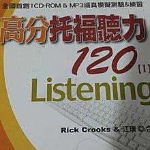 TOEFL-ibt 高分托福聽力120
