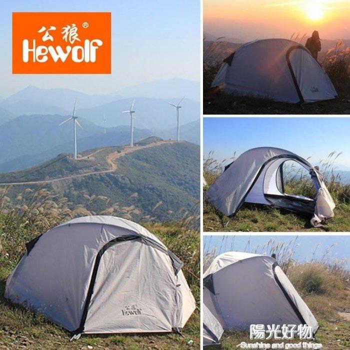 帳篷戶外鋁桿雙人雙層 野營裝備多人野外露營 冬季防暴雨2人 NMS全館免運