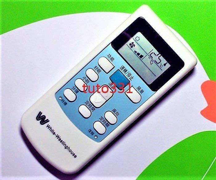 【是賣圖二-免設定】太尹西屋冷氣遙控器 西屋冷氣遙控器 HYPFCR-51A 西屋分離式冷氣遙控器 HYPFCR-51