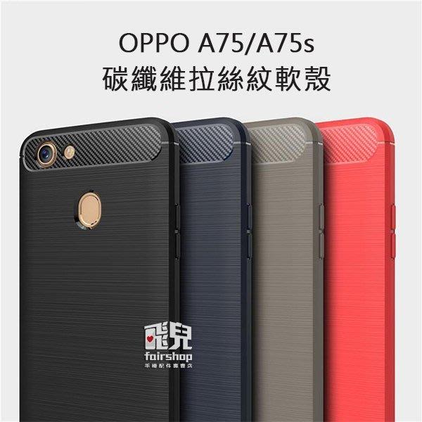 【飛兒】細緻拉絲!OPPO A75/A75s 碳纖維 拉絲紋 軟殼 手機殼 保護殼 手機套 保護套 05