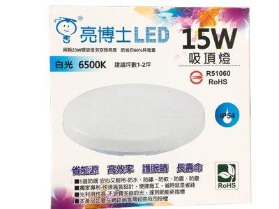 現貨 台灣製造 亮博士 15W蛋糕吸頂燈  IP54 防水/ 防塵 LED吸頂燈 CNS認證 蛋糕燈 黃光 白光 高雄市
