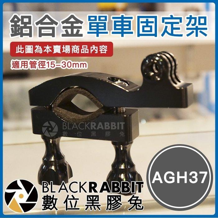 數位黑膠兔【 AGH37 鋁合金 單車固定架 】 Osmo Action GoPro 機車支架 腳踏車支架 金屬 副廠