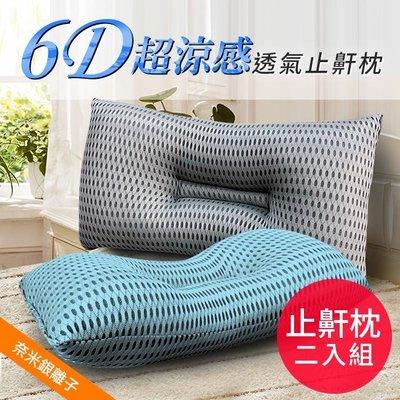 【精靈工廠】6D超涼感奈米銀離子。透氣止鼾枕兩入組/兩色可選 (B0057*2)
