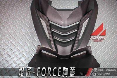 【阿鴻部品】FORCE 專用 胸蓋 前胸蓋 導風蓋 腳踏後蓋 另有 SMAX FORCE155 小T媽