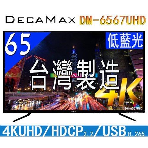 (真4K面板/兩年全機保) DECAMAX 65吋 UHD 4K液晶電視/3840x2160/ H.265/ 低藍光
