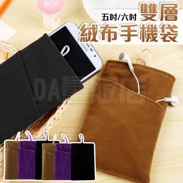 多功能雙層絨布保護套 保護套 絨布套 手機袋 手機套 5吋/6吋通用 多色可選