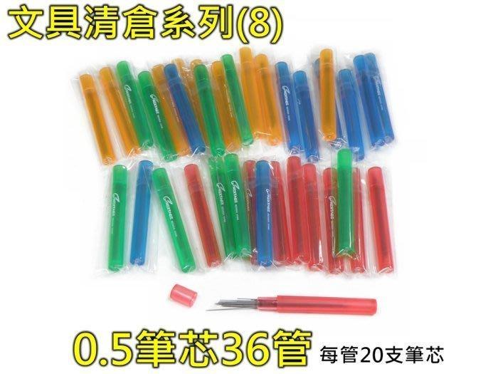 【喬尚拍賣】文具清倉系列(8)0.5筆芯36管.每管20支
