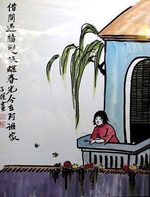 【 金王記拍寶網 】S348. 中國近代美術教育家 豐子愷 款 手繪書畫原作含框一幅 畫名:借問遇牆圖   罕見稀少~
