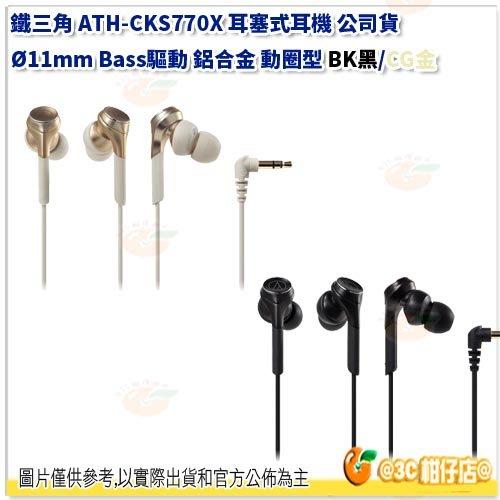 鐵三角 ATH-CKS770X 耳塞式耳機 公司貨 Ø11mm Bass驅動 鋁合金 動圈型 BK黑/CG金