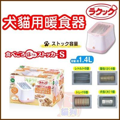 **貓狗大王**【免運】【57258】日本GEX《犬貓用暖食器》S號1.4L /熱熱吃,好香好好吃!