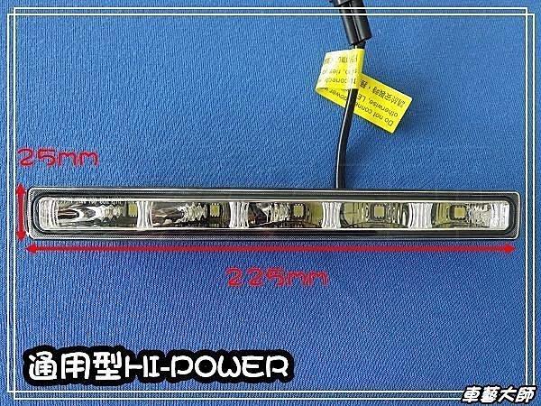 ☆車藝大師☆批發專賣 日行燈 DRL EL6004 High Power LED 晝行燈 Hi-power 通用款