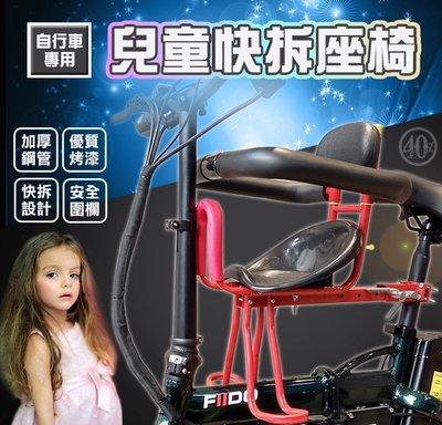 腳踏車專用兒童安全座椅,適用各廠牌腳踏車,安全座椅,親子車,腳踏車,改裝,兒童座椅,F1,快拆,電動腳踏車