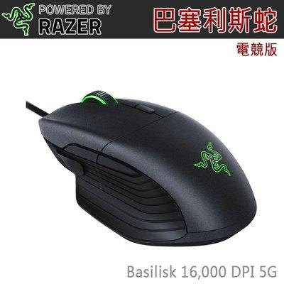 【川匯】最低價! 雷蛇 Razer Basilisk 巴塞利斯蛇有線滑鼠 CHROMA幻彩版 16000dpi 電競滑鼠