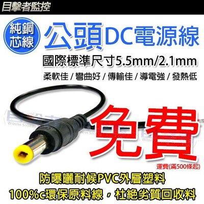 目擊者-DC JACK 公 電源 插頭座 帶線 2.1 5.5mm 適 監視 AHD 1080P 攝影機 傳輸器 DVR