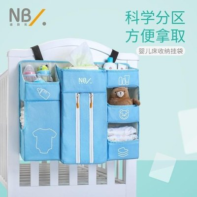 ZIHOPE 紐貝樂嬰兒床掛袋床頭收納袋多功能尿布置物袋可水洗大容量儲物袋ZI812