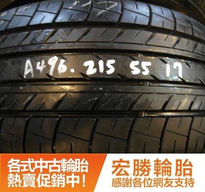 【宏勝輪胎】中古胎 落地胎 二手輪胎 型號:A496.215 55 17 橫濱 E70 9成 4條 含工10000元