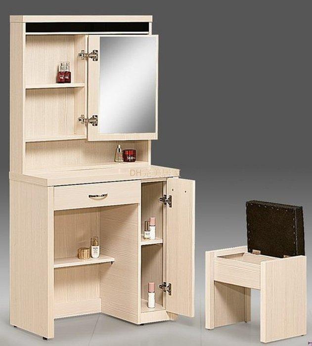 【DH】 商品貨號505商品名稱《佳鴻》雪松木心板80cm鏡台組含椅(圖一)台灣製.可訂做.主要地區免運費
