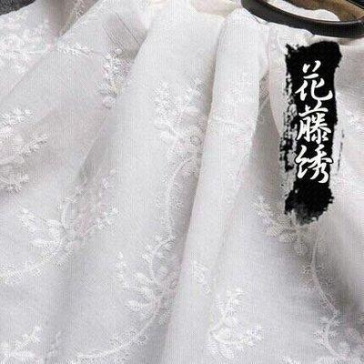 面料布料 衣服布 桌布 手工藝材料包 拼布 DIY 布藝 手創 布料 掛布日系白色繡花洗水竹節亞棉麻滿幅刺繡花布料連衣裙