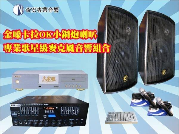 新機上市金嗓S-1卡拉OK伴唱機限時特價~最新擴大機音響喇叭麥克風組送無線點歌大鍵盤門市可試聽找大同音響特價推薦松山音響