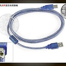小齊的家 全新 適用 印表機/讀卡機 A公B公(USB2.0)約1.5米 全銅 遮蔽 加 磁環USB 傳輸線 打印線