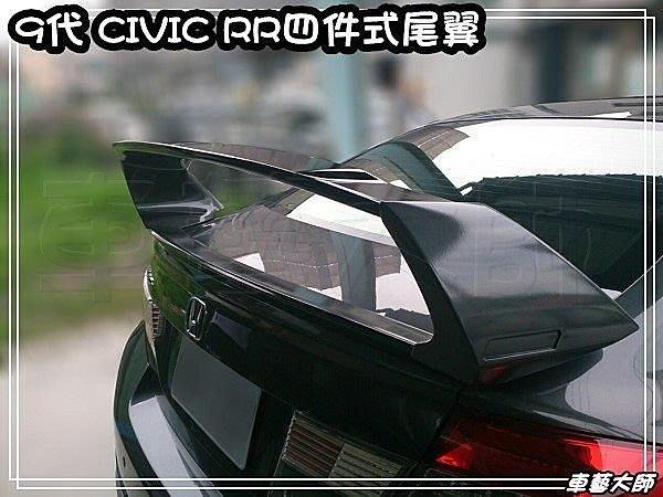☆車藝大師☆ HONDA 9代 9.5代 12年~17年 CIVIC TYPE- RR 尾翼 四件式 另有 壓尾 烤漆