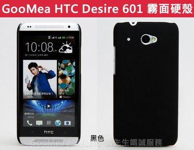 【GooMea】買2免運+贈保貼 HTC Desire 601 PC 霧面 硬殼 防指紋 手機套 保護套 手機殼 7色可選