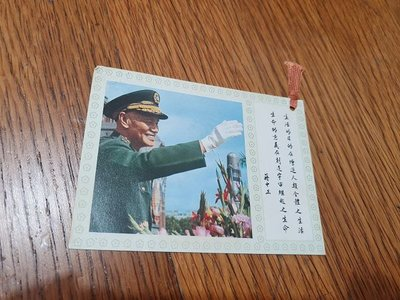 62年--書籤*蔣總統(年曆)
