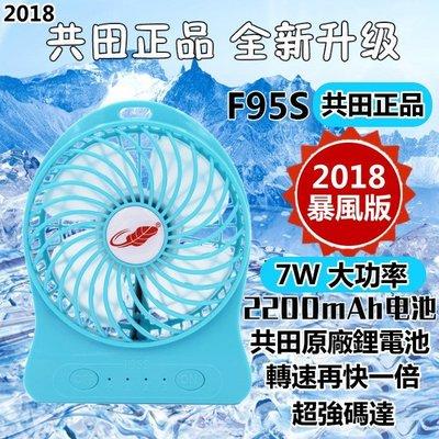 (共田正品防偽彩盒) 7W 暴風版-F95B 2倍風量 芭蕉扇 風扇 充電 USB風扇 電扇 電風扇 共田 2018