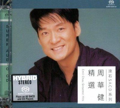【SACD】周華健精選/周華健---RSACD001
