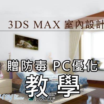 3Dsmax 室內設計 影音教學,室內設計、建築視覺非常廣泛使用此軟體