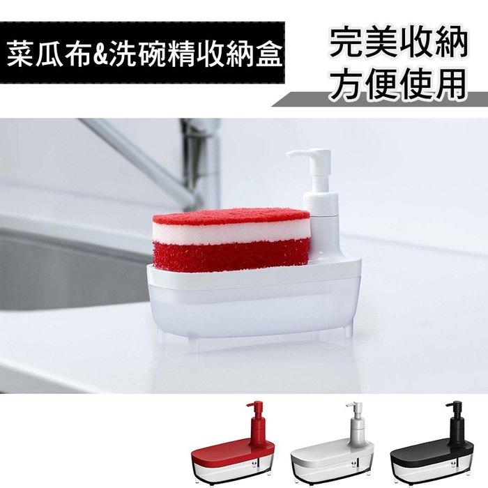 日本OHE SMART HOME 菜瓜布+洗碗精收納盒 (白、紅、黑 3色可選)