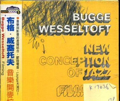 *真音樂* BUGGE WESSELTOFT / NEW CONCEPTION OF JAZZ 全新 K17036